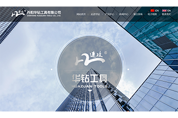 Warmly celebrate the official website of danyang  huazuan tools co., LTD